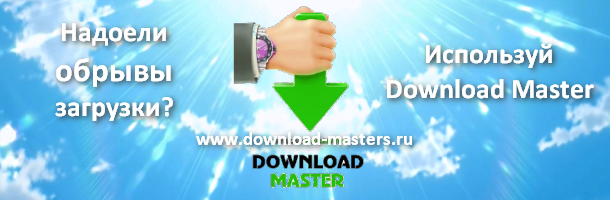 Download Master - программа для скачивания файлов без обрыва загрузки